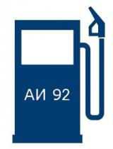 Бензин Аи-92